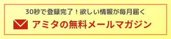 無料メールマガジン登録はこちら