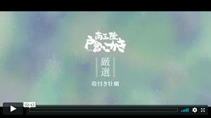 togura-kaki_movie.png