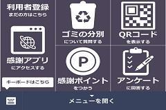 ICTシステム画面.jpg