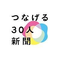 tsunageru30.jpg