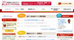 環境・CSRご担当者様応援サイト「おしえて!アミタさん」リニューアルのお知らせ