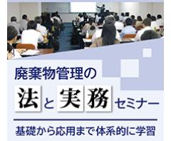 160804_seminar.png