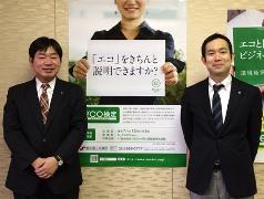 Ecokentei_staff1.JPG