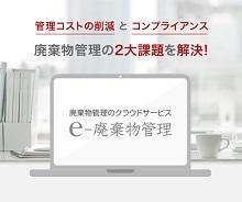 e-hai_banner.jpg