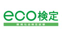 「環境」×「eco検定」その1<br />~「目指せ!100万人のエコピープル」環境社会検定(eco検定)活用術
