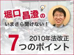 horiguchi_7p_thum.jpg