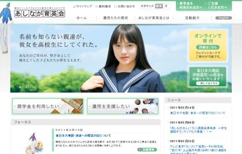 img_ashinaga_110318_01.jpg