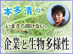 seibututayousei240_180.png