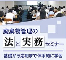 seminar jitm_bnnr.png