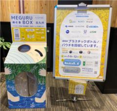 K-CEP実証実験BOX.png