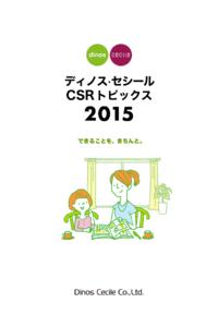 160201_CSR2015.png
