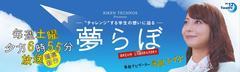 yumerabo.jpg