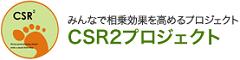 150428_3_CSR2_logo.png