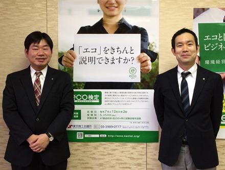 Ecokentei_staff.JPG
