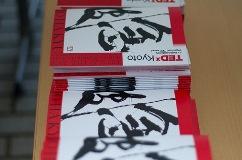 TEDxKyoto1_7.jpg