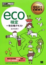 shoeisha_eco_cover_thum.jpg