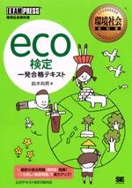 shoeisha_eco_cover_thum.jpg